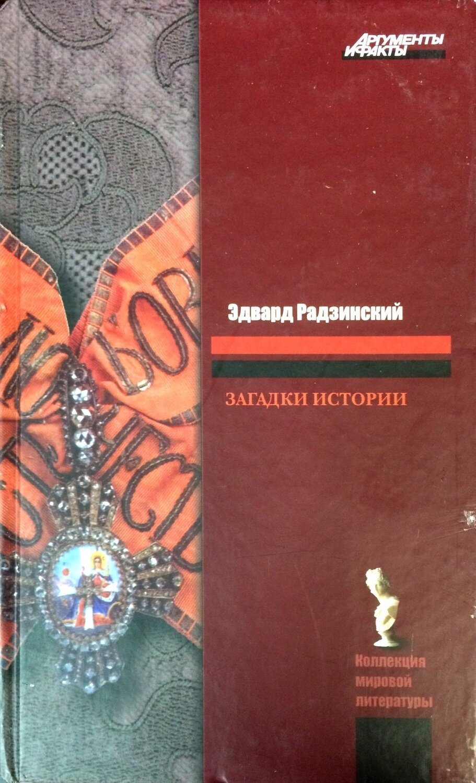 Загадки истории ; Эдвард Радзинский