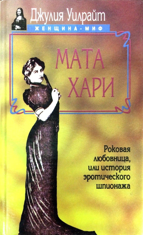 Мата Хари. Роковая любовница, или История эротического шпионажа; Джулия Уилрайт