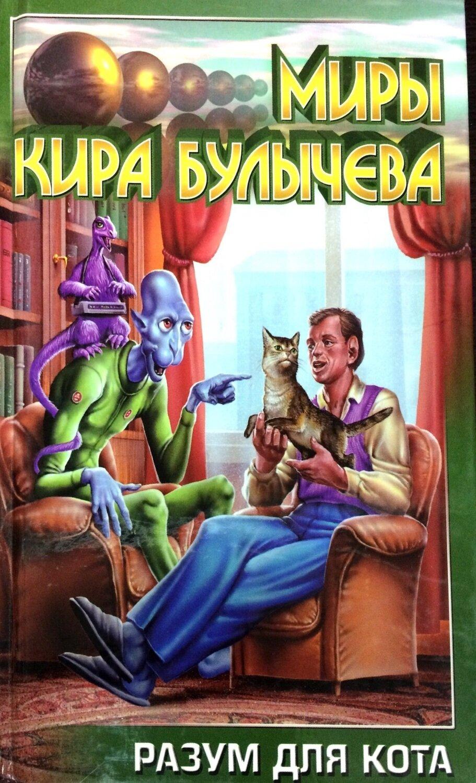 Разум для кота; К. Булычев