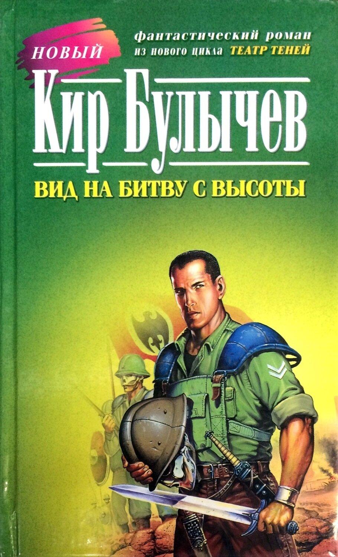 Вид на битву с высоты; Кир Булычёв