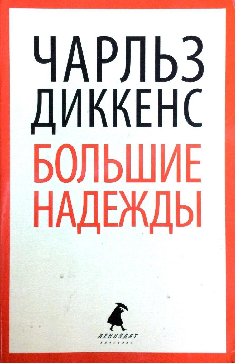 Большие надежды; Чарльз Диккенс