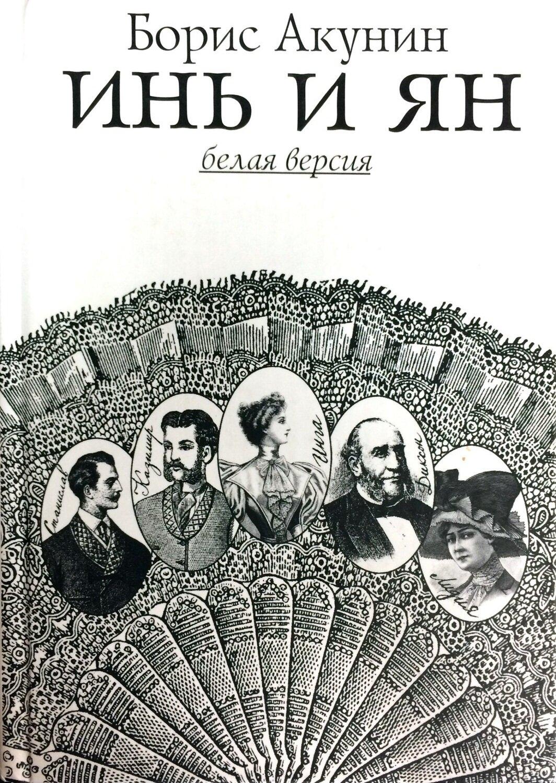 Инь и Ян; Акунин Борис