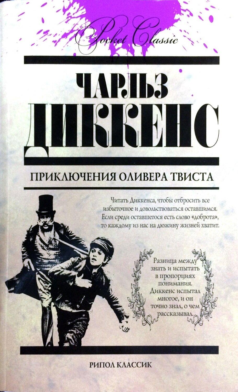 Приключения Оливера Твиста; Чарльз Диккенс