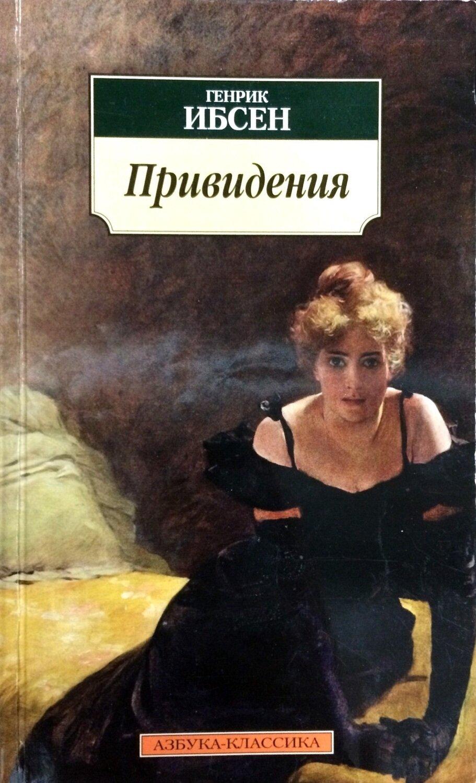 Привидения; Генрик Ибсен