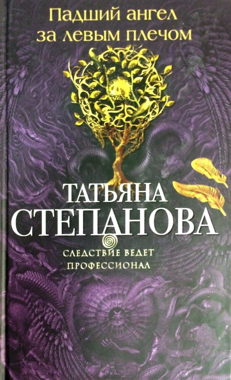 Падший ангел за левым плечом; Татьяна Степанова