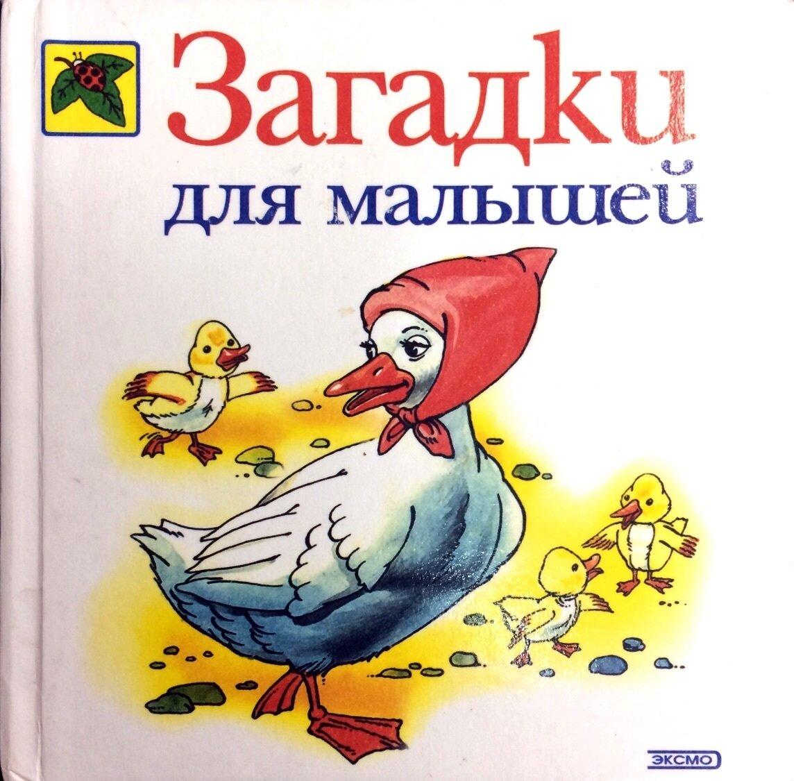 Загадки для малышей; Л. Кондрашова (ред.)