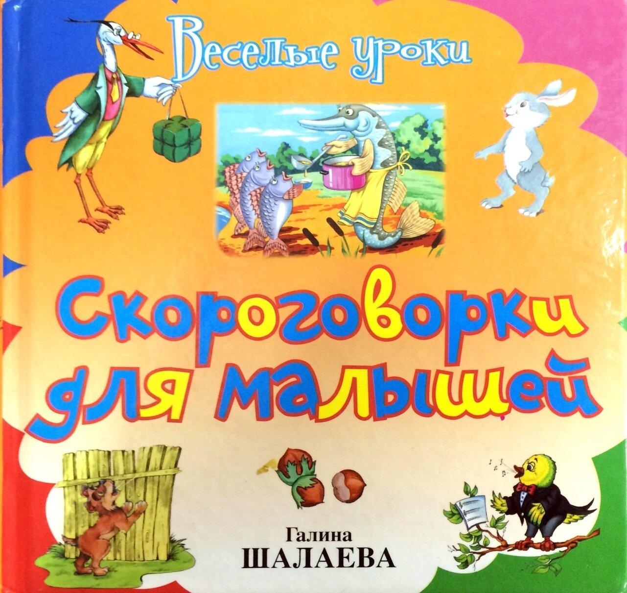 Скороговорки для малышей; Галина Шалаева