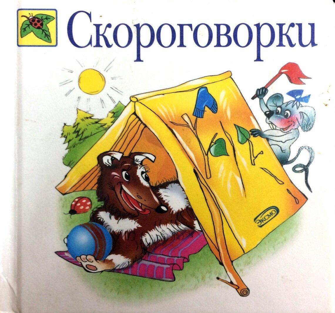 Скороговорки; Иллюстратор: Трубицын Владимир В., Трубицына Юлия