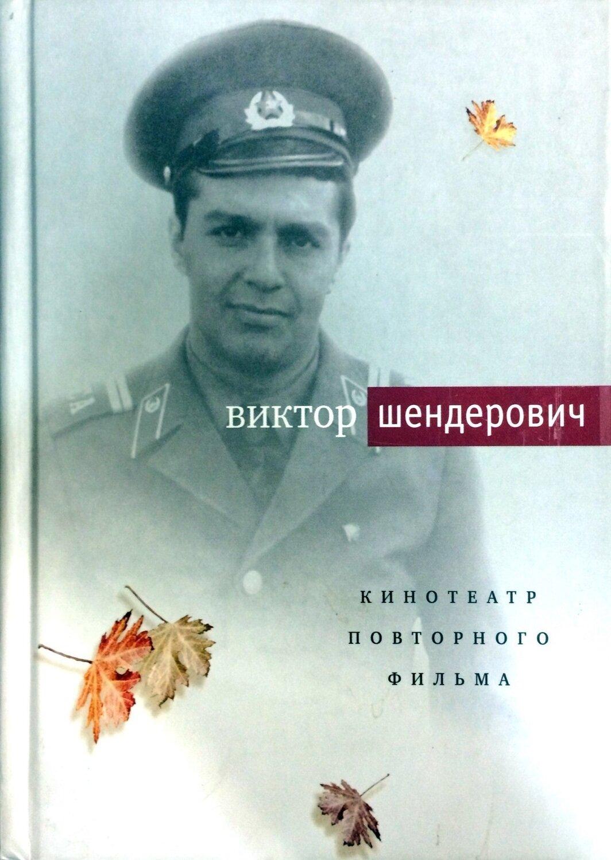 Кинотеатр повторного фильма; Виктор Шендерович