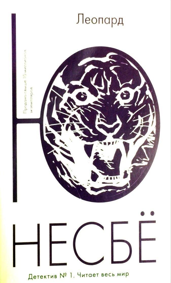 Леопард; Ю Несбё