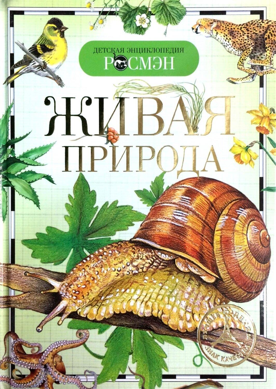 Живая природа; Елена Вологдина