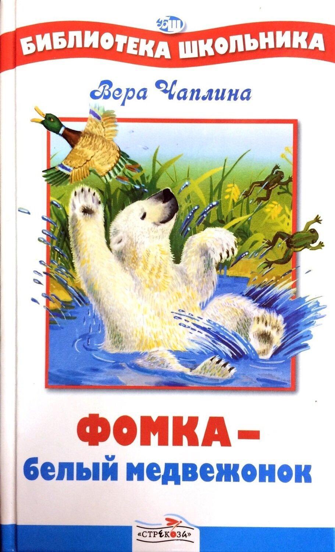 Фомка - белый медвежонок; Вера Чаплина