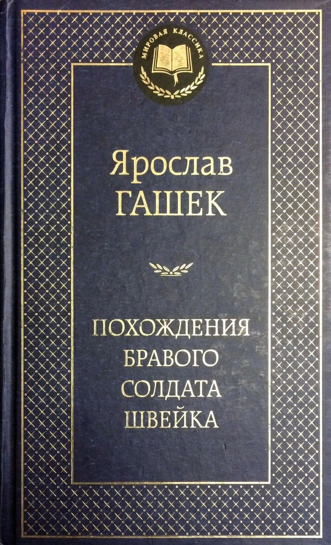 Похождения бравого солдата Швейка; Ярослав Гашек