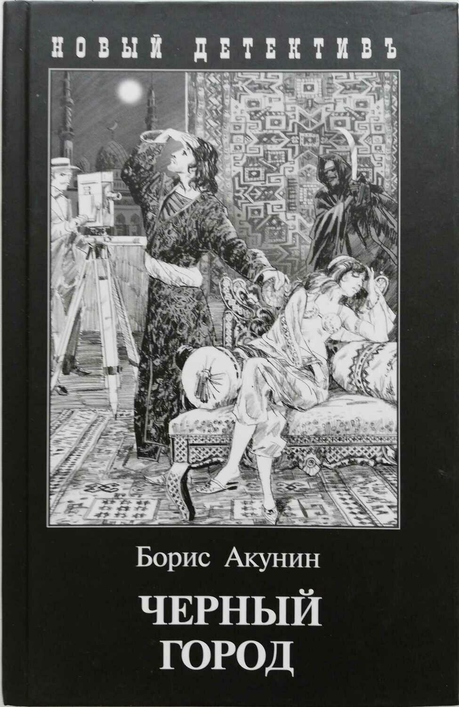 Черный город; Борис Акунин