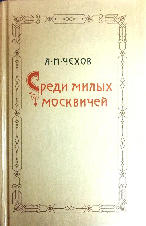Среди милых москвичей; Чехов А.П.