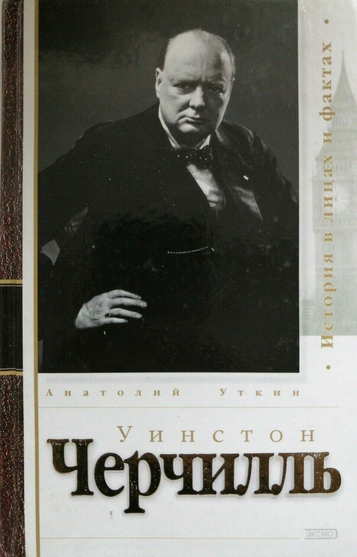 Уинстон Черчилль; Анатолий Уткин