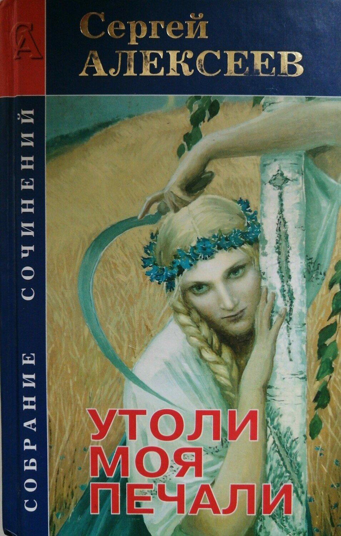 Утоли моя печали; Сергей Алексеев