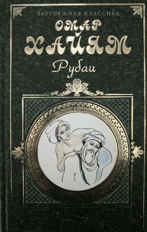 Рубаи; Омар Хайям, Хафиз