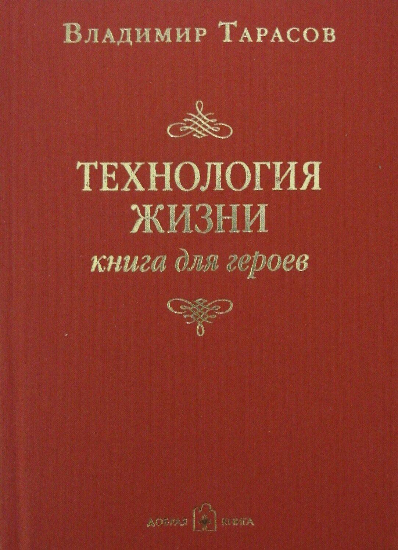 Технология жизни. Книга для героев; Владимир Тарасов