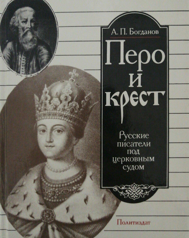 Перо и крест. Русские писатели под церковным судом; Андрей Богданов