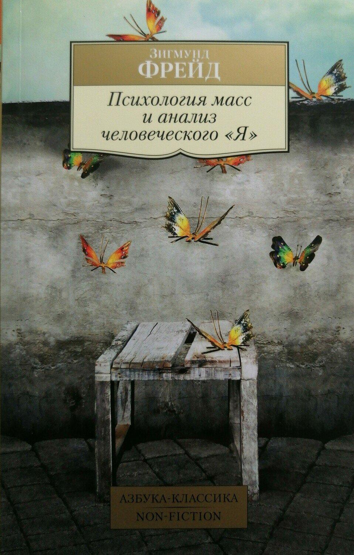 "Психология масс и анализ человеческого ""Я""; Зигмунд Фрейд"