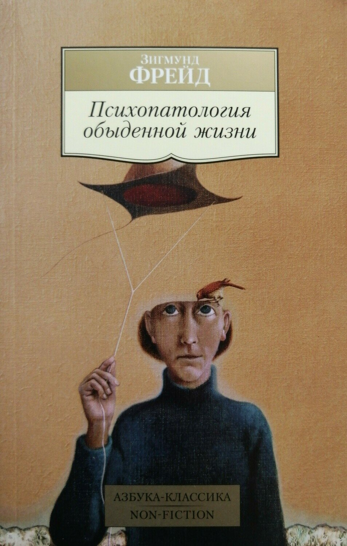 Психопатология обыденной жизни; Зигмунд Фрейд