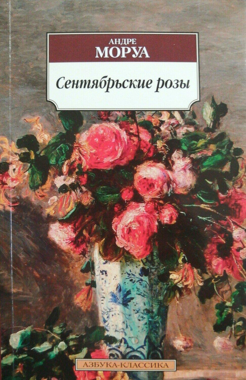 Сентябрьские розы; Андре Моруа