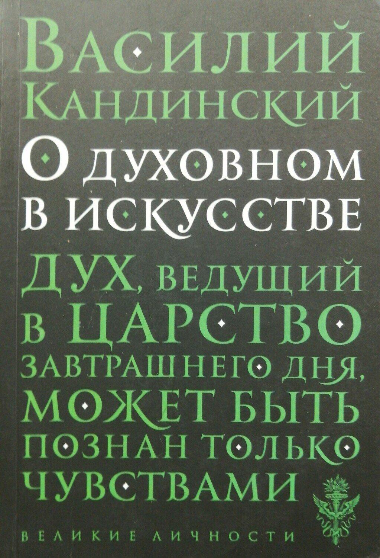 О духовном в искусстве; Кандинский В.