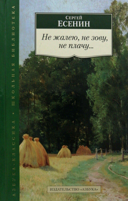 Не жалею, не зову, не плачу...; Сергей Есенин