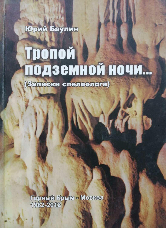 Тропой подземной ночи…; Ю.И. Баулин