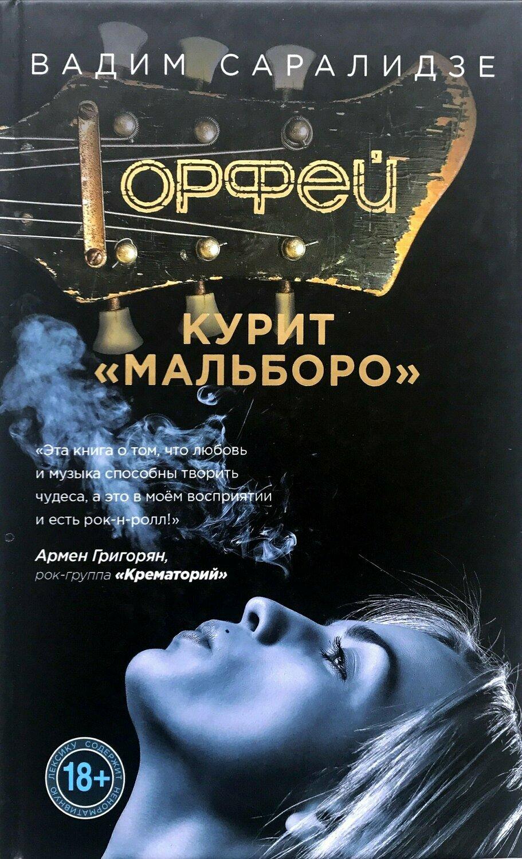 Орфей курит Мальборо; В. Саралидзе
