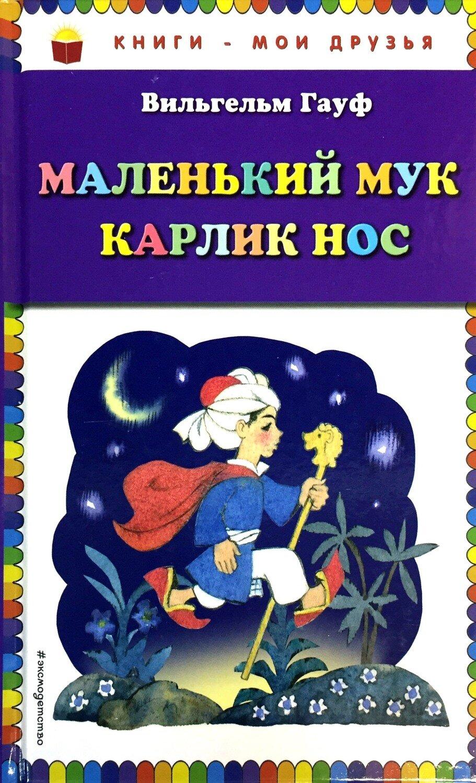 Маленький Мук. Карлик Нос; Вильгельм Гауф