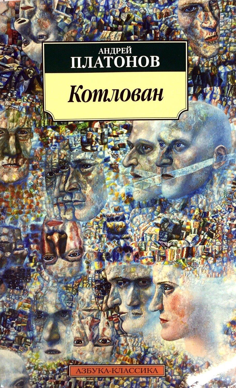 Котлован; А. Платонов