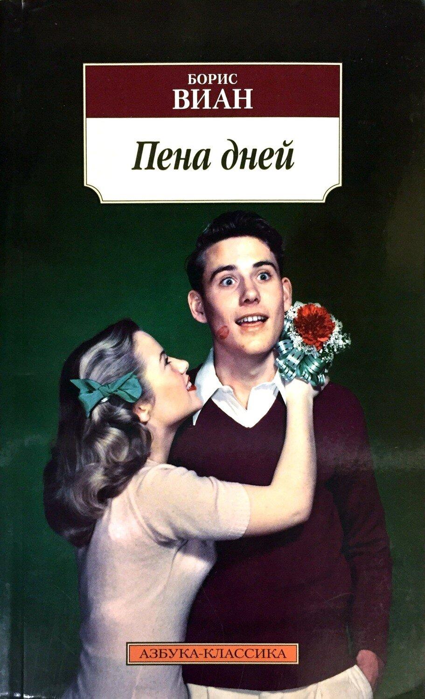 Пена дней; Борис Виан