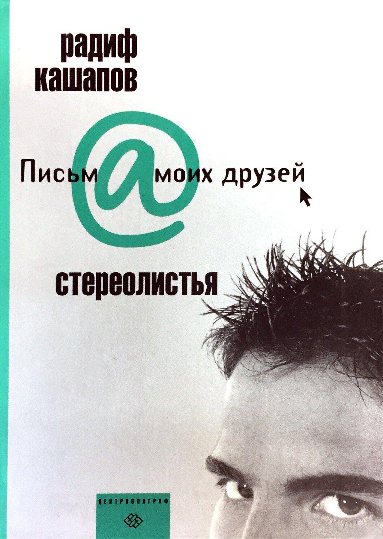 Стереолистья; Радиф Кашапов