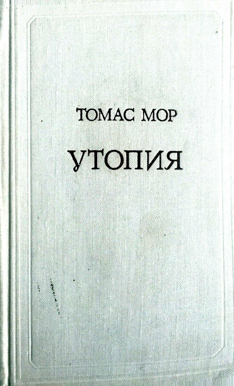 Утопия; Томас Мор