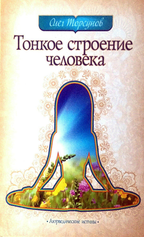 Тонкое строение человека; Торсунов О.