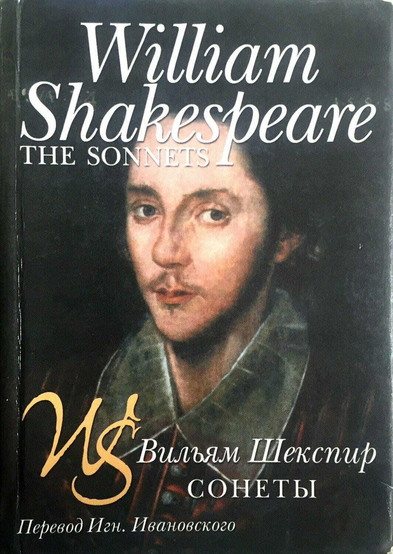 Сонеты; Уильям Шекспир