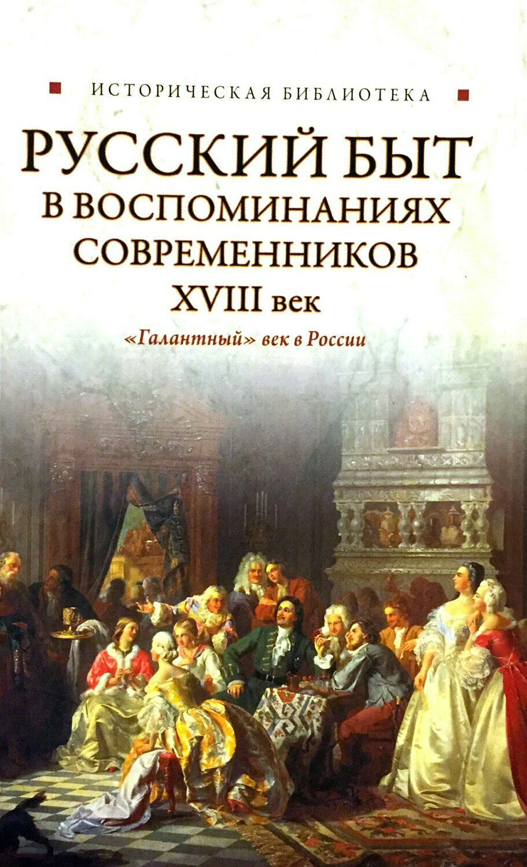 Русский быт в воспоминаниях современников 18 век; Буторов А. (ред.)