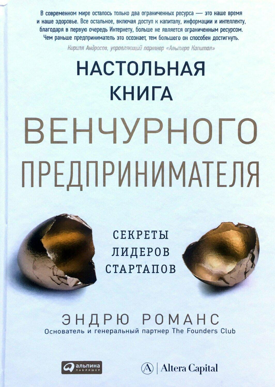 Настольная книга венчурного предпринимателя. Секреты лидеров стартапов; Романс Э.