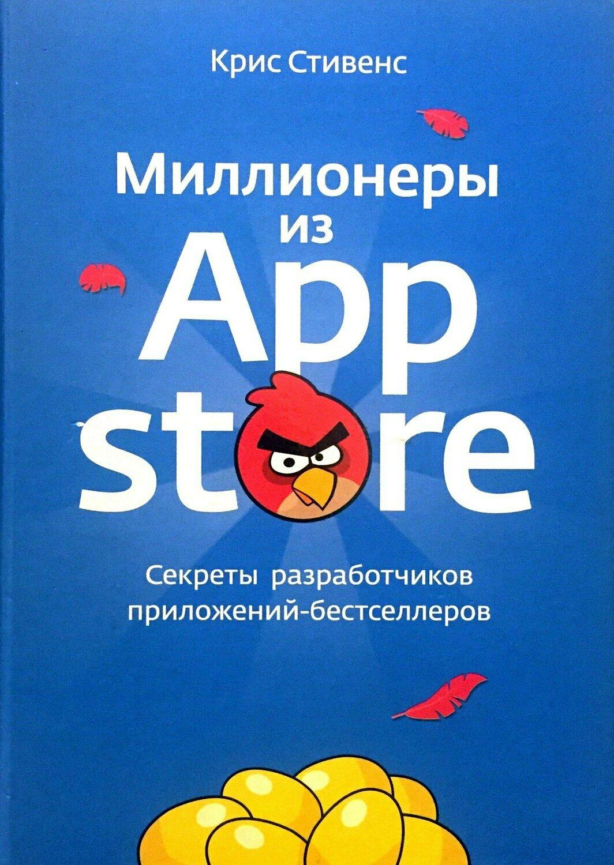 Миллионеры из App Store. Секреты разработчиков приложений-бестселлеров; Стивенс К.