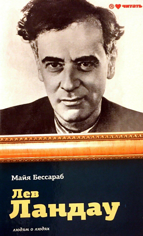 Лев Ландау; Бессараб М.