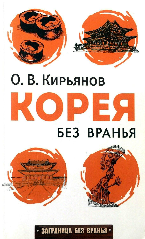 Корея без вранья; О.Кирьянов