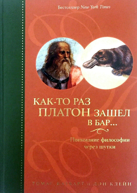 Как-то раз Платон зашел в бар… Понимание философии через шутки; Каткарт Т., Клейн Д.