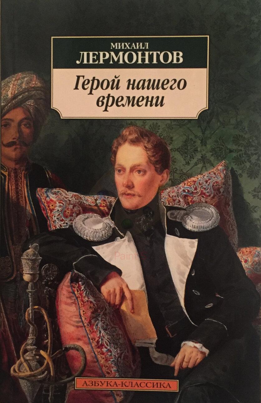 Герой нашего времени; Лермонтов Михаил
