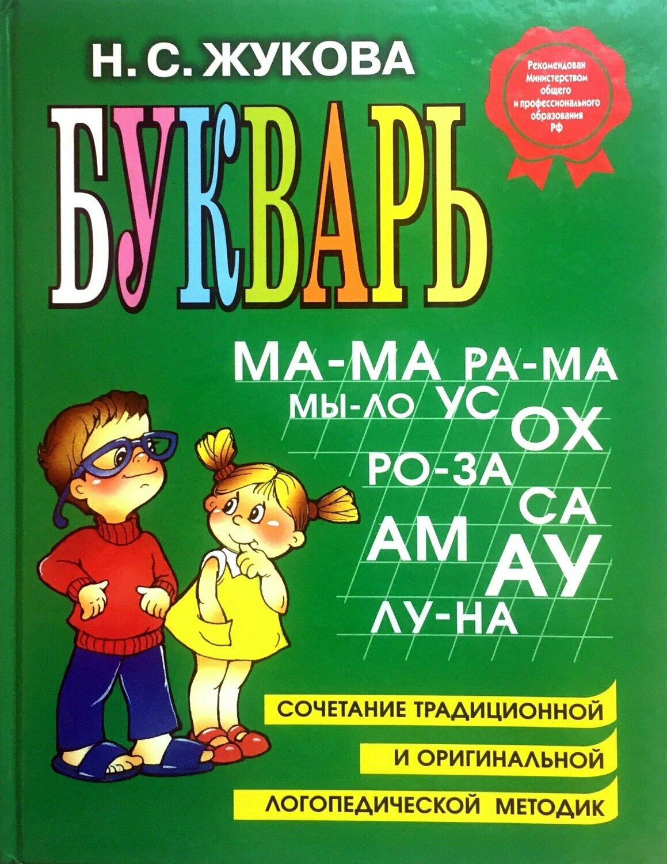 Букварь (ФГОС) большой формат; Жукова Н.
