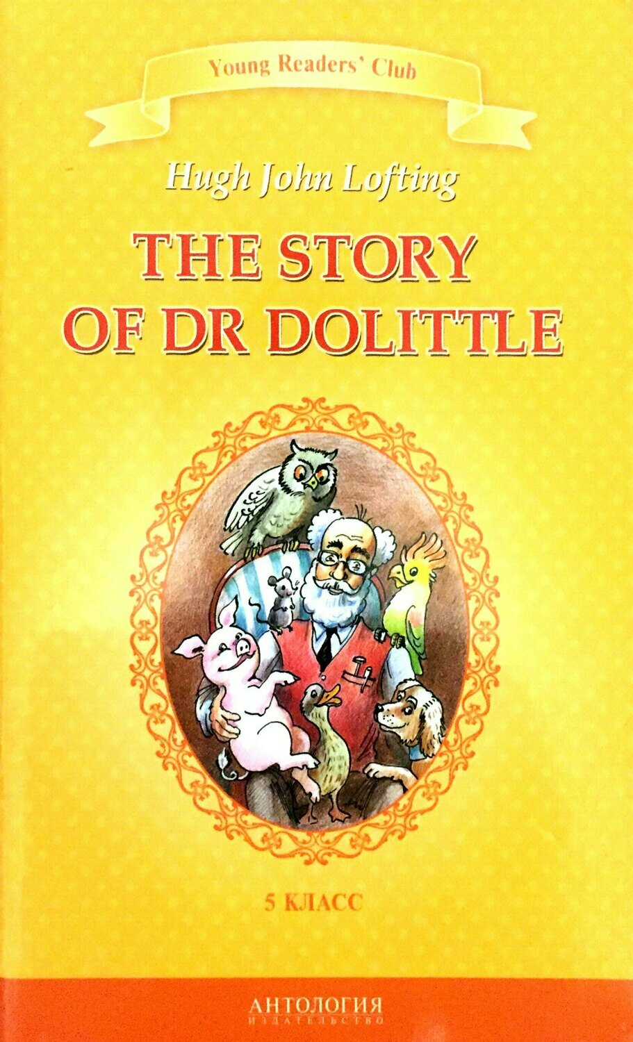 The Story of Dr. Dolittle. История доктора Дулиттла. 5 класс; Lofting H.