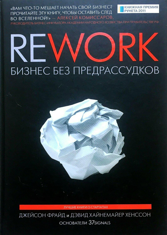 Rework. Бизнес без предрассудков; Джейсон Фрайд и Дэвид Хайнемайер Хенссон