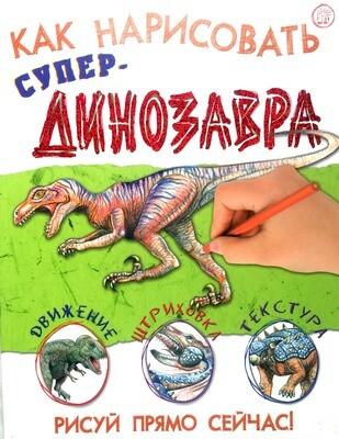 Как нарисовать супердинозавра; Сьюзи Ходж