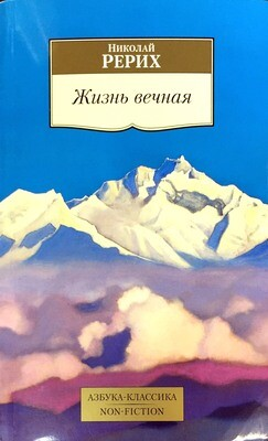 Жизнь вечная; Н. Рерих